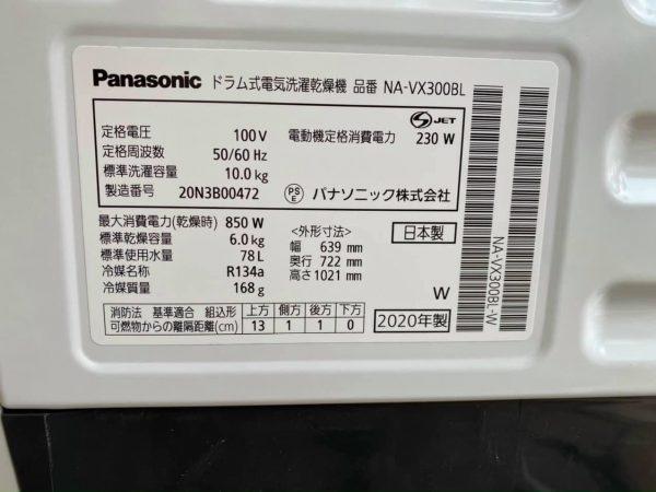 Máy Giặt Panasonic Na Vx300 2