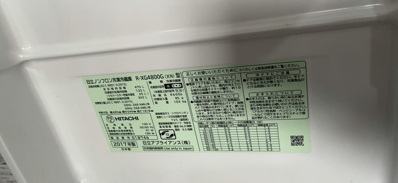 Tủ Lạnh Hitachi Rxg 4800 Date 2017 1
